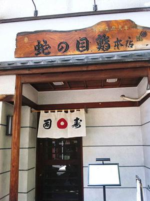 蛇の目鮨(新富町)