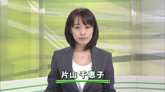 片山千恵子【NHKアナウンサー/福澤諭吉の子孫(玄孫)】