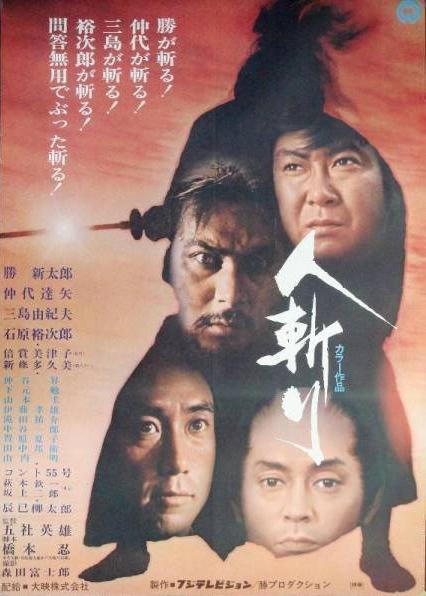 映画『人斬り』チラシ
