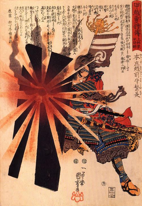 甲越勇将伝 本庄越前守繁長(幕末の浮世絵師・歌川国芳の画)