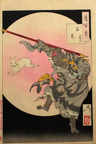 月百姿 玉兎 孫悟空(幕末の浮世絵師・月岡芳年の画)
