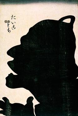 其面影程能写絵(読み:そのおもかげほどのうつしえ) たいこもち(1848〜53年)歌川国芳