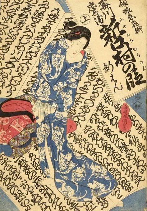 傾城恋飛脚 梅川忠兵衛 新口村の段(幕末の浮世絵師・歌川国貞(三代豊国)の画)