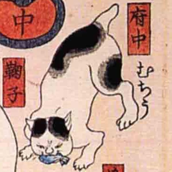 府中/其のまま地口 猫飼好五十三疋(歌川国芳 画)の拡大画像
