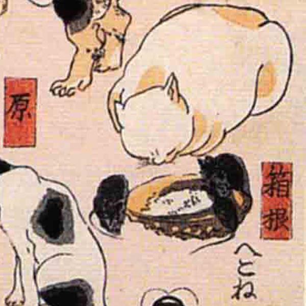 箱根/其のまま地口 猫飼好五十三疋(歌川国芳 画)の拡大画像