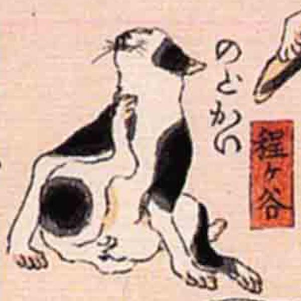 程ヶ谷/其のまま地口 猫飼好五十三疋(歌川国芳 画)の拡大画像