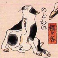 程ヶ谷/其のまま地口 猫飼好五十三疋(歌川国芳 画)