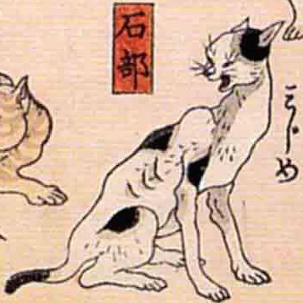 石部/其のまま地口 猫飼好五十三疋(歌川国芳 画)の拡大画像