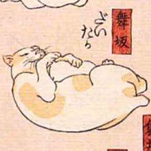 舞坂 猫飼好五十三疋(歌川国芳の画)