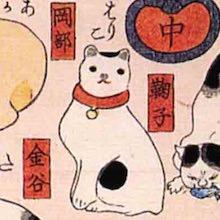 鞠子 猫飼好五十三疋(歌川国芳の画)