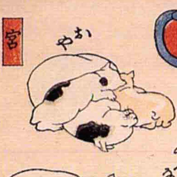 宮/其のまま地口 猫飼好五十三疋(歌川国芳 画)の拡大画像