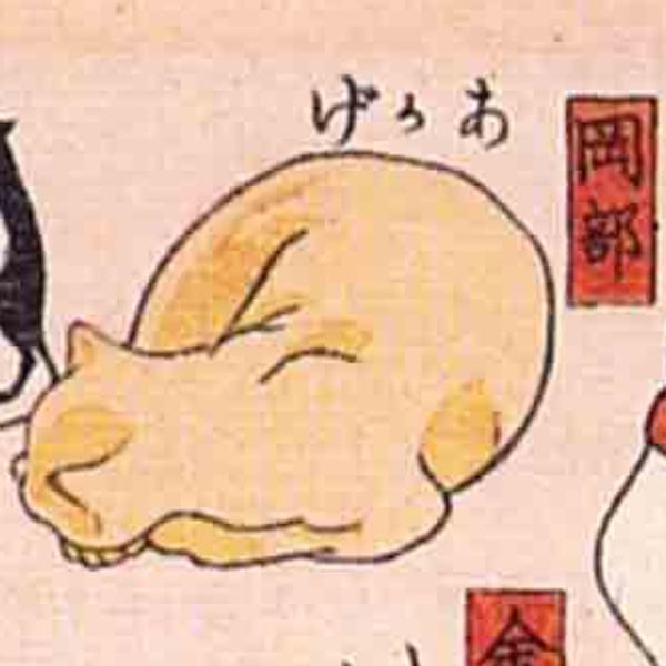 岡部/其のまま地口 猫飼好五十三疋(歌川国芳 画)の拡大画像