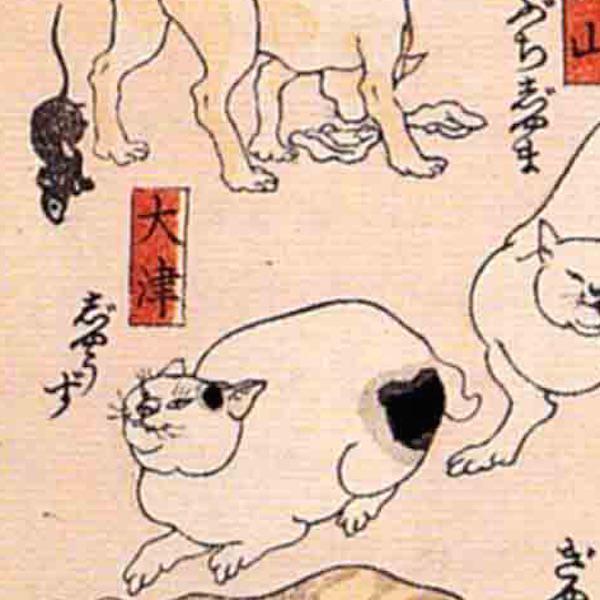 大津/其のまま地口 猫飼好五十三疋(歌川国芳 画)の拡大画像