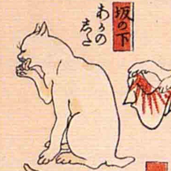 坂の下/其のまま地口 猫飼好五十三疋(歌川国芳 画)の拡大画像