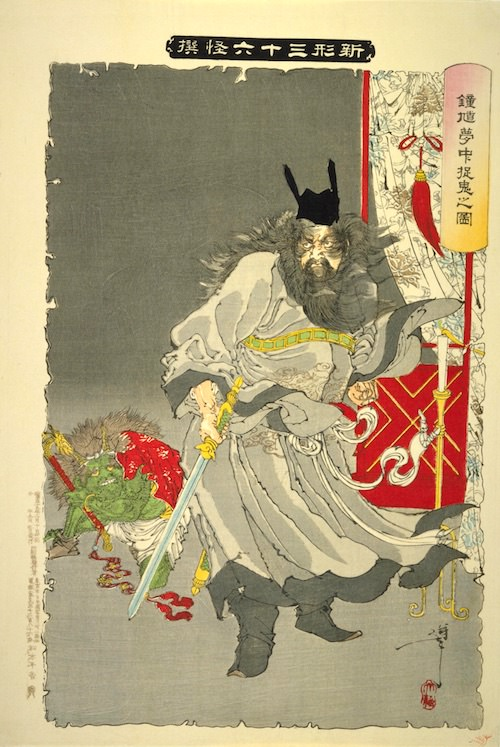 『鍾馗夢中捉鬼之図』(1890年/明治23年)(『新形三十六怪撰』より、月岡芳年 画)