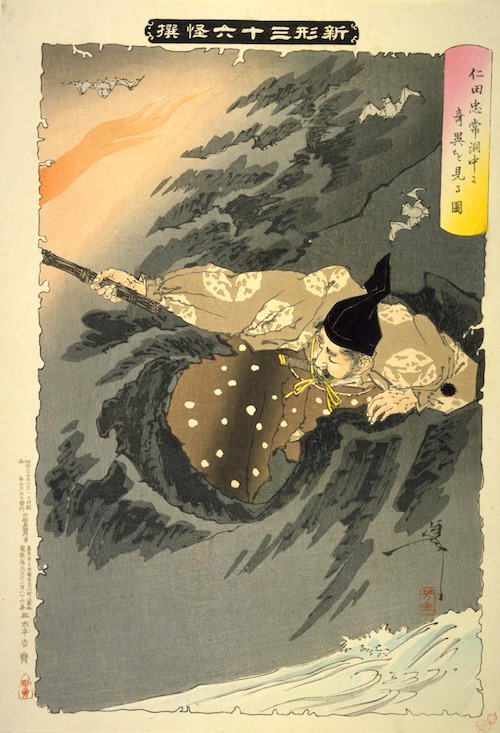『仁田忠常洞中に奇異を見る図』(1890年/明治23年)(『新形三十六怪撰』より、月岡芳年 画)