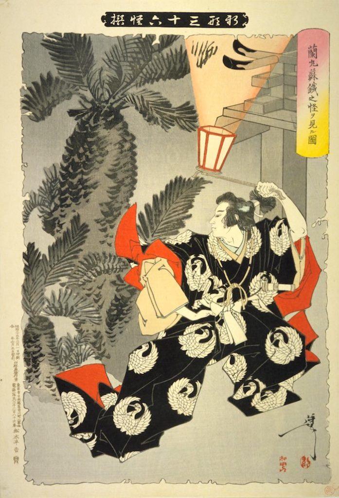 『蘭丸蘇鉄之怪ヲ見ル図』(1891年/明治24年)(『新形三十六怪撰』より、月岡芳年 画)の拡大画像