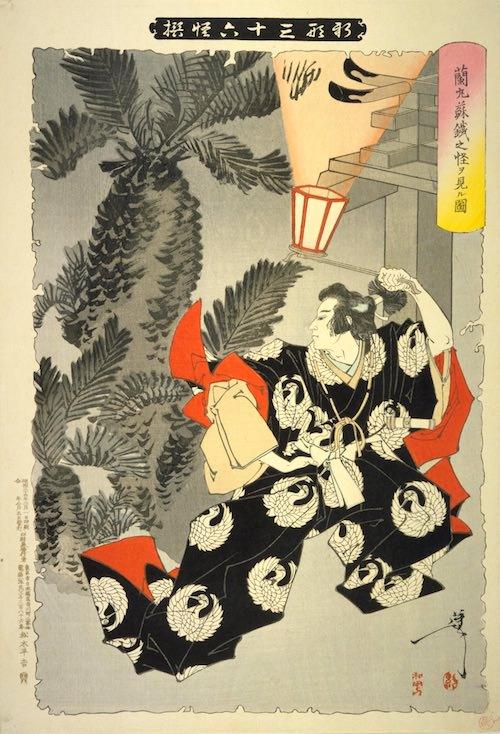 『蘭丸蘇鉄之怪ヲ見ル図』(1891年/明治24年)(『新形三十六怪撰』より、月岡芳年 画)