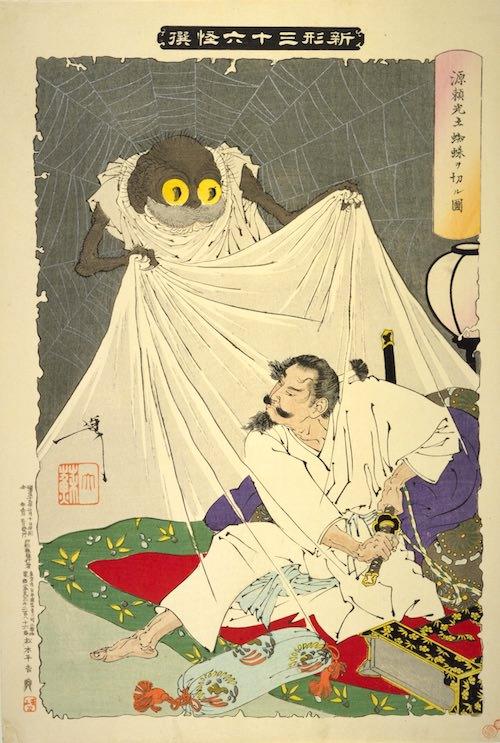 『源頼光土蜘蛛ヲ切ル図』(1892年/明治25年)(『新形三十六怪撰』より、月岡芳年 画)
