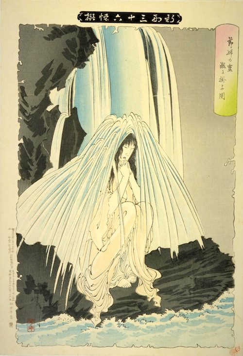 『節婦の霊滝に掛る図』(1892年/明治25年)(『新形三十六怪撰』より、月岡芳年 画)