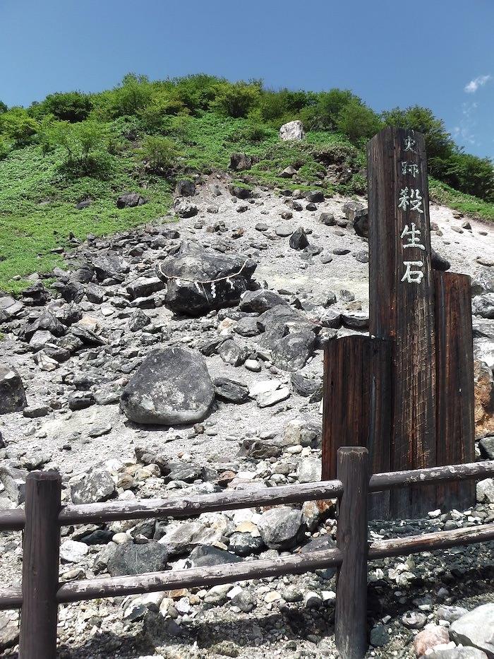 殺生石(栃木県の那須湯本温泉)の拡大画像