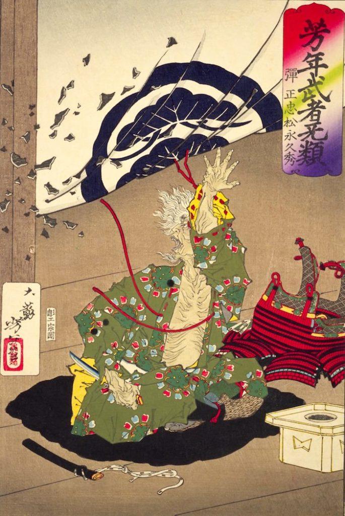 『弾正忠松永久秀』(1883年/明治16年)(『芳年武者无類』より、月岡芳年 画)の拡大画像
