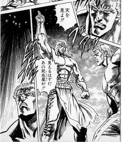 死兆星(『北斗の拳』より)