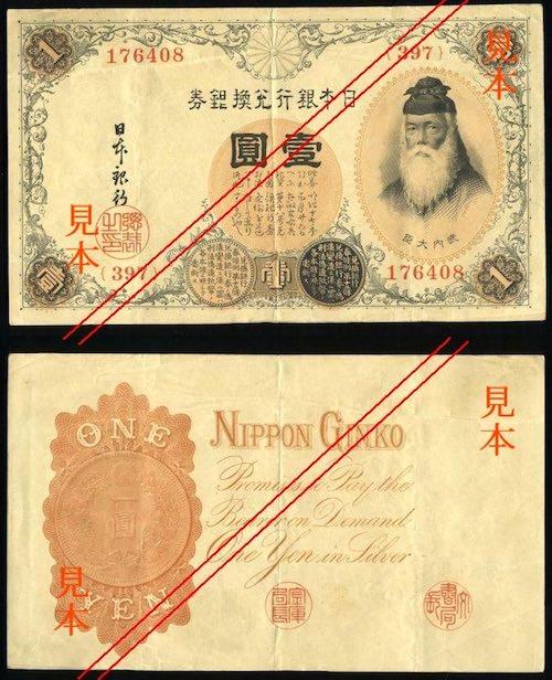 武内宿弥が描かれた1円紙幣(1889年/明治22年)