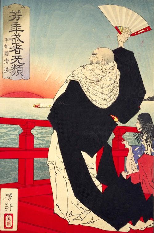 『平相国清盛』(1883年?/明治16年?)(『芳年武者无類』より、月岡芳年 画)