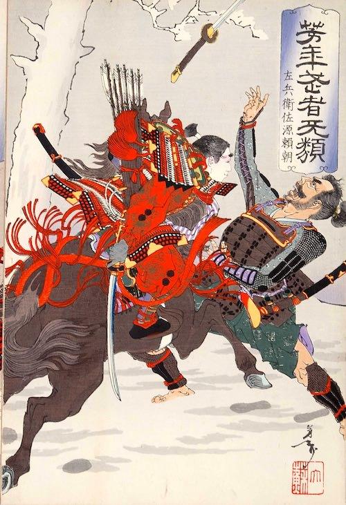 『左兵衞佐源頼朝』(『芳年武者无類』より、月岡芳年 画)