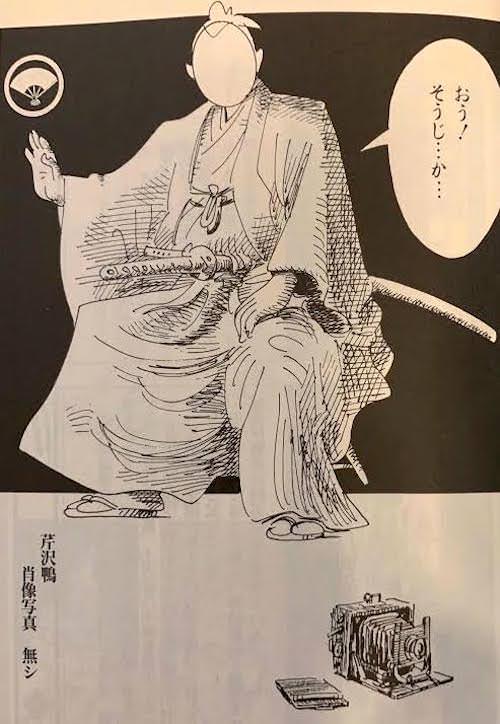芹沢鴨(『新撰組』黒鉄ヒロシ作)