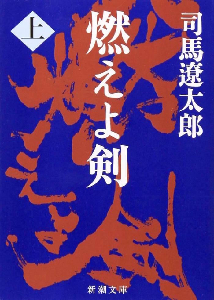 小説『燃えよ剣』(司馬遼太郎 作)の表紙の拡大画像