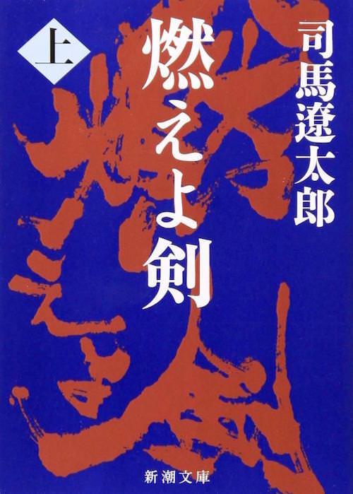 小説『燃えよ剣』(司馬遼太郎 作)の表紙
