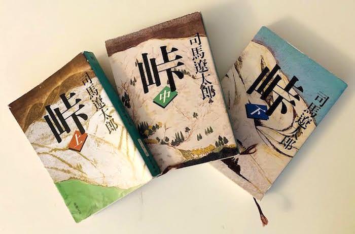 小説『峠』の文庫本(司馬遼太郎 作)