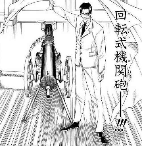 ガトリング砲(るろうに剣心より)