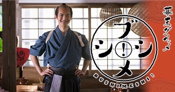 NHKドラマ『幕末グルメ ブシメシ!』(瀬戸康史 主演)