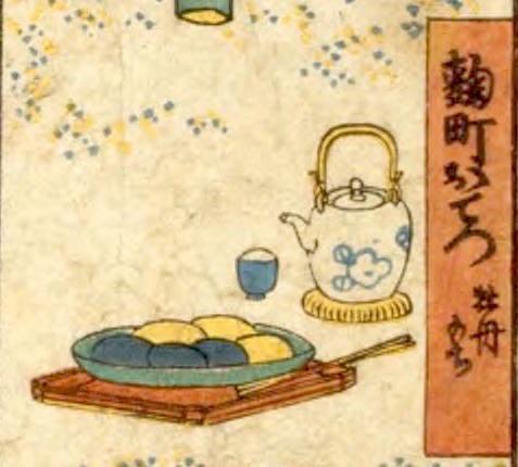 「おてつ牡丹餅」(『新板大江戸名物双六』部分)