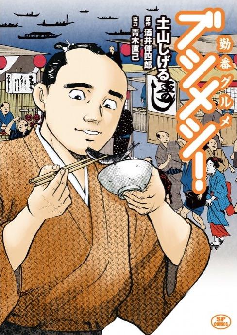 『勤番グルメ ブシメシ!』(土山しげる 漫画/酒井伴四郎 原作)