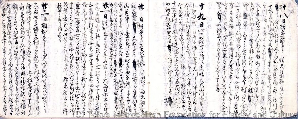 酒井伴四郎の日記(拡大画像)