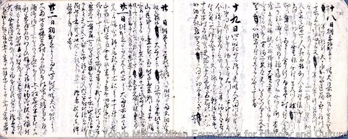 酒井伴四郎の日記