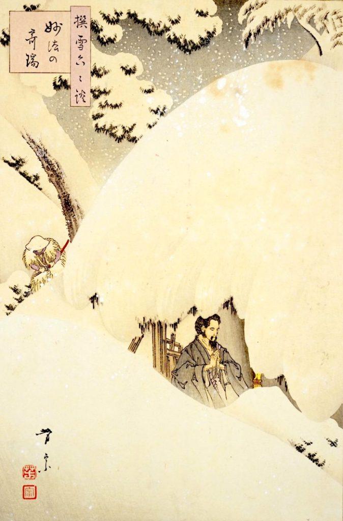 『撰雪六々談 妙法奇瑞』(二代目歌川芳宗 画)の拡大画像
