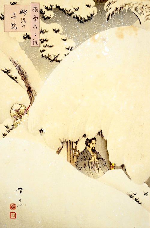 『撰雪六々談 妙法奇瑞』(二代目歌川芳宗 画)