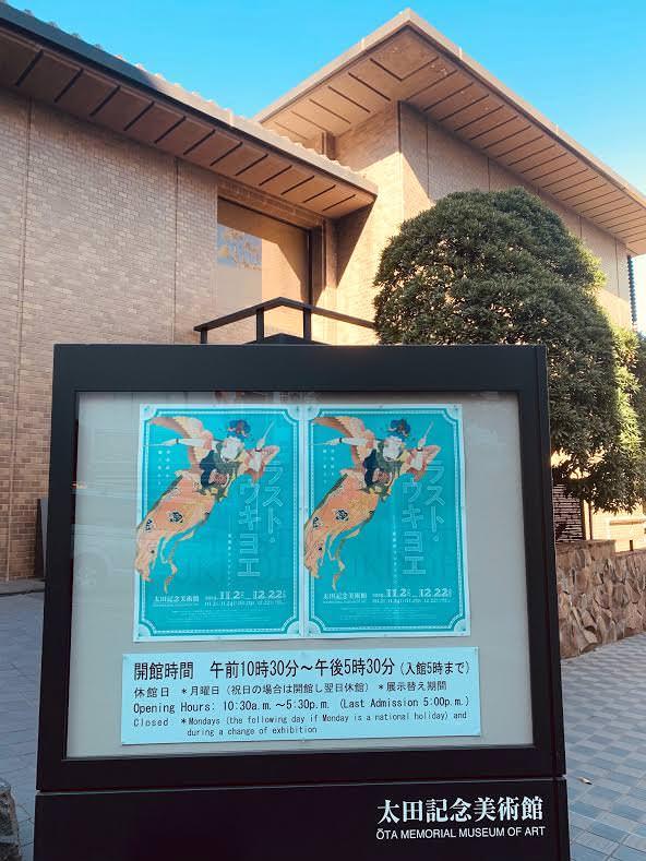 『ラスト・ウキヨエ 浮世絵を継ぐ者たち ―悳俊彦コレクション』(太田記念美術館)の拡大画像