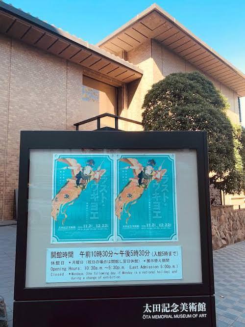 『ラスト・ウキヨエ 浮世絵を継ぐ者たち ―悳俊彦コレクション』(太田記念美術館)