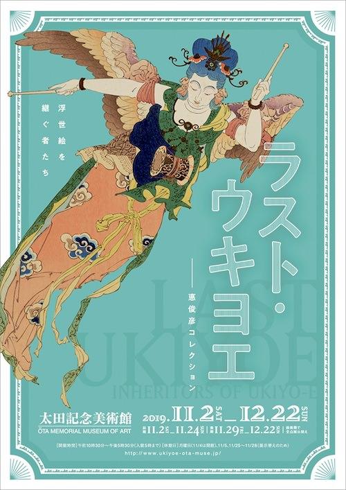 『ラスト・ウキヨエ 浮世絵を継ぐ者たち ―悳俊彦コレクション』のチラシ