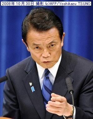 麻生太郎の写真