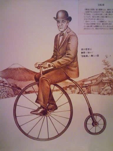 徳川慶喜公、静岡で初めて「自転車」に乗るの図