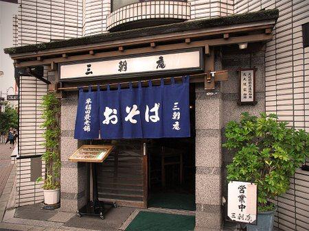 三朝庵(早稲田)