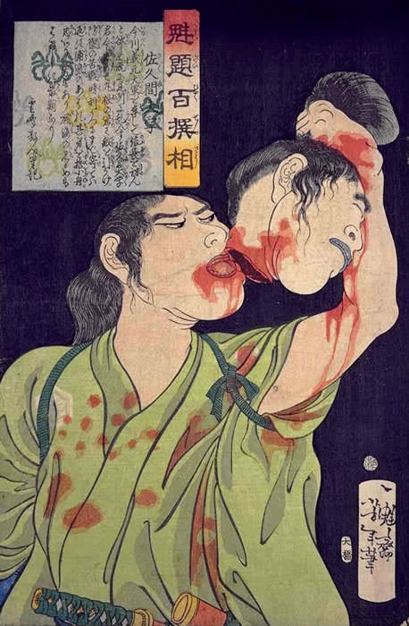魁題百撰相 佐久間大学(幕末の浮世絵師・月岡芳年の画)