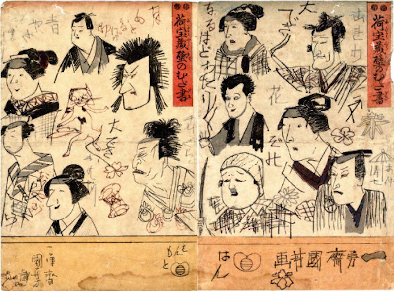荷宝蔵壁のむだ書(歌川国芳 画)の拡大画像